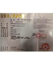 丽法莎荣获企业法人营业执照荣誉证书