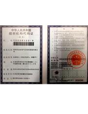 丽法莎荣获中华人民共和国组织机构代码证荣誉证书